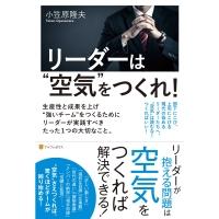 ビジネス書籍「リーダーは空気を作れ!」(アルファポリス)を出版しました。